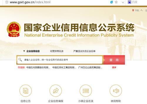 东莞企业信用信息公示