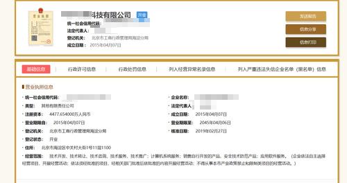 东莞公司注册信息查询入口-企业工商注册查询