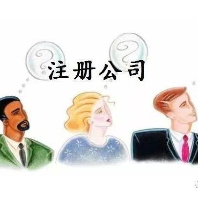 2020年东莞长安公司注册最新流程!
