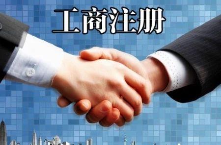 东莞东坑注册公司